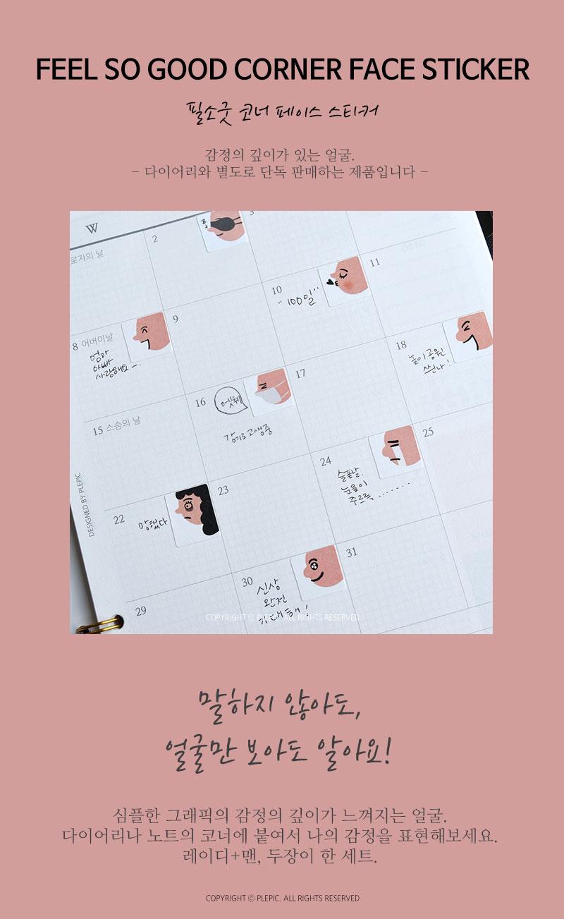 2019 Days Collector Diary - 플레픽, 19,800원, 2019 다이어리, 심플/베이직